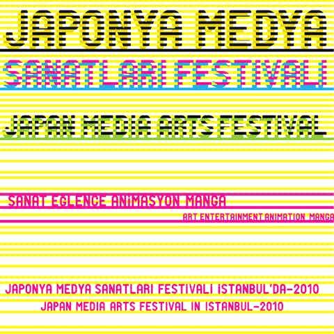 Japan-Media-Art-Festival